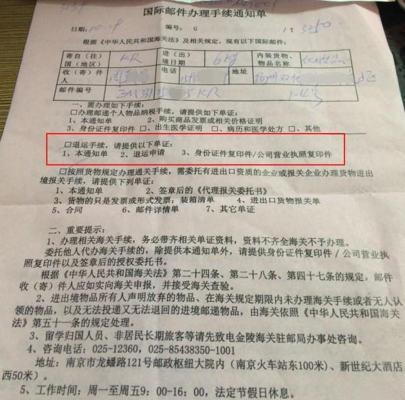 这份通知单是南京海关委托邮局发放的,要求收件人去办理退运手续或者